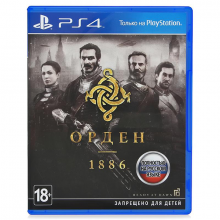 Орден 1886
