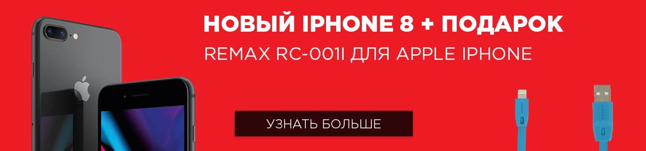 Apple iPhone 8 и 8 Plus